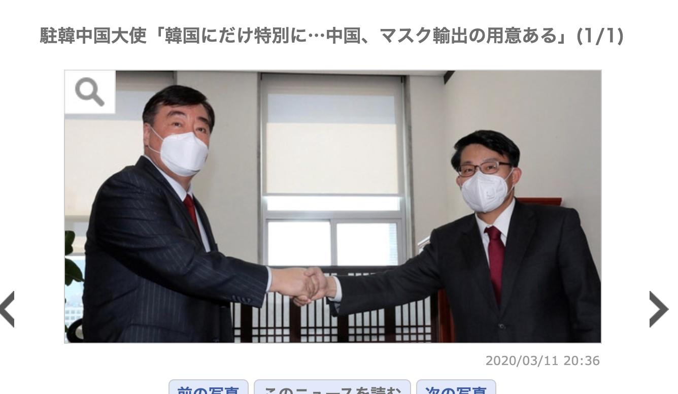 3月11日中共駐韓大使邢海明(左)與韓國外交統一委員長尹相現(右)會面時表示,中國可以向韓國支援口罩等防疫物資。邢還特別強調,「對其他國家不會採取這樣的措施,對韓國特別對待。」(網絡截圖)