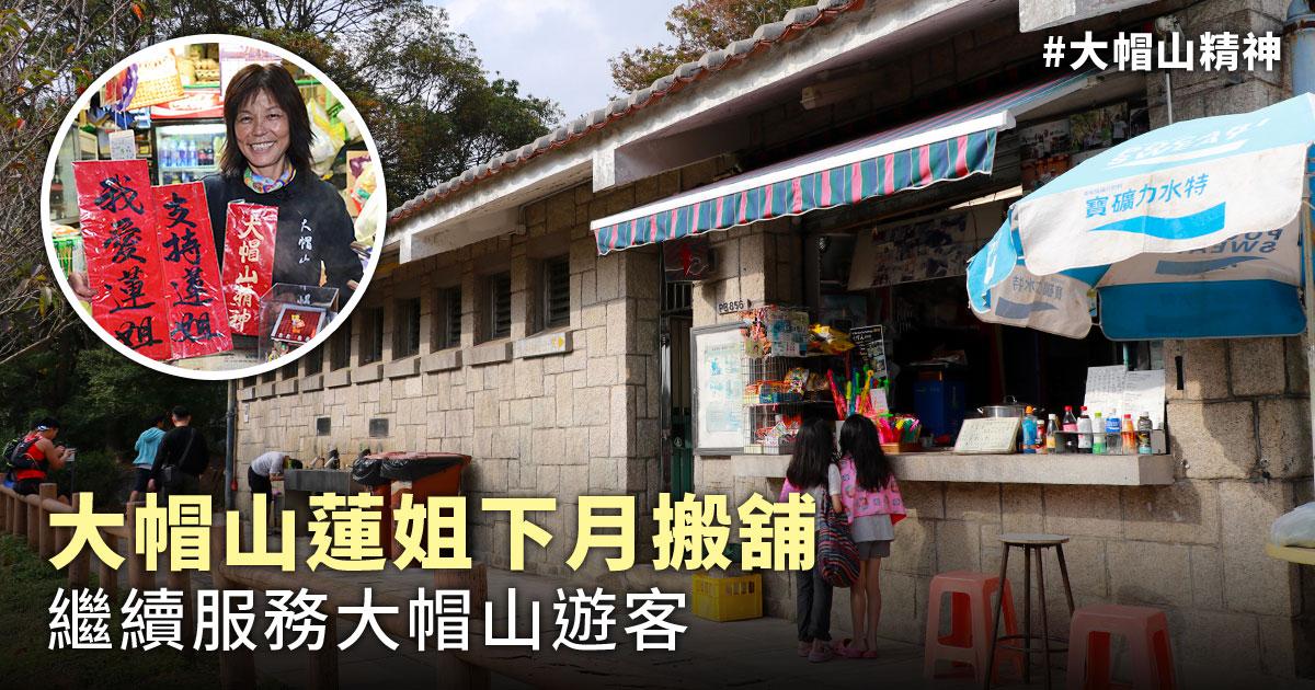在大帽山茶水亭為遊客服務二十五載的江火連(蓮姐),本月31日後將遷往大帽山郊野公園遊客中心旁的空置茶水亭繼續營業。(資料圖片)