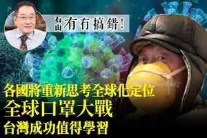 【有冇搞錯】全球口罩大戰!