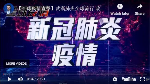 【疫情直擊】中共肺炎全球流行 政商名流染疫