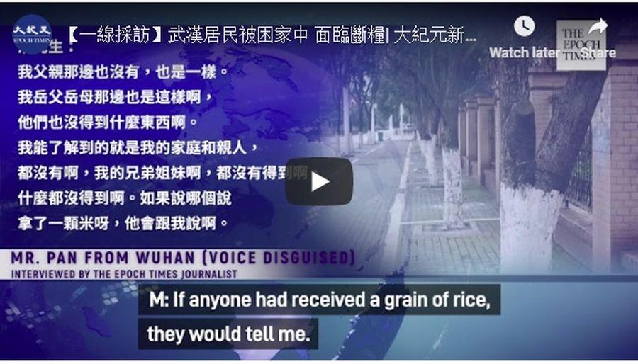 【一線採訪】影片:武漢居民被困家中 面臨斷糧
