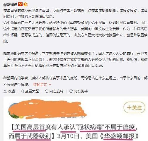 胡錫進微博截圖。