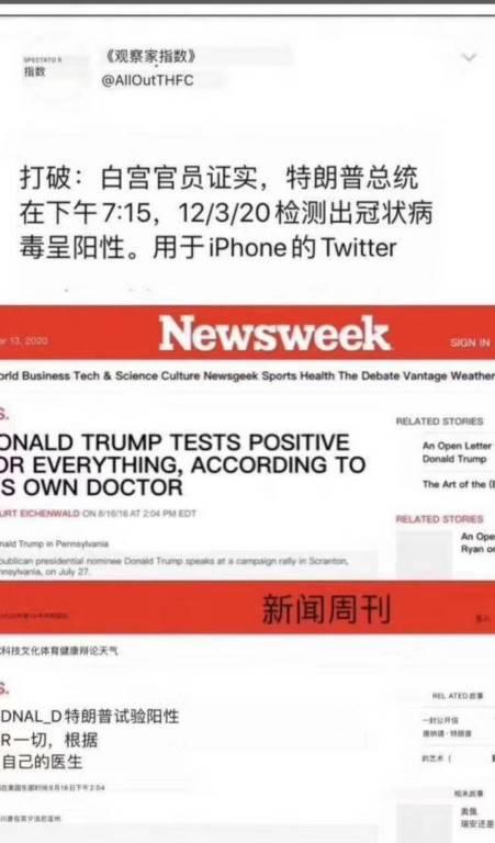 (中國自媒體文章截圖。)