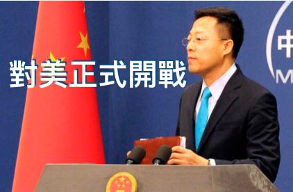 2020年2月24日,剛調任中國外交部發言人的趙立堅,首次主持例行記者會。(Roman Balandin / TASS via Getty Images)