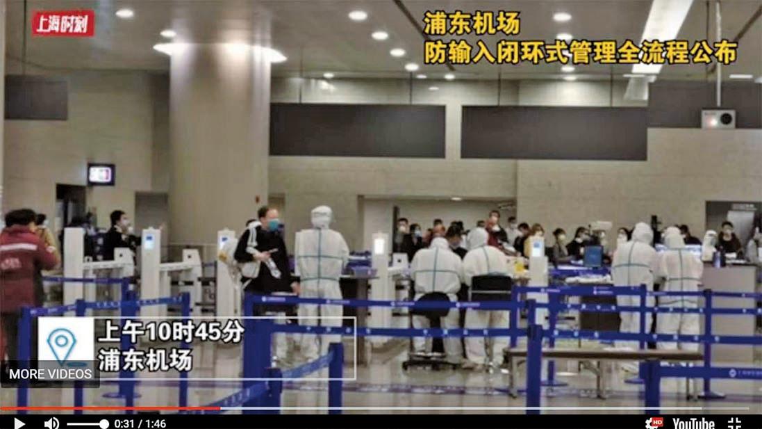 圖為上海浦東機場,防疫人員嚴陣以待,處置回國人員。(影片截圖)
