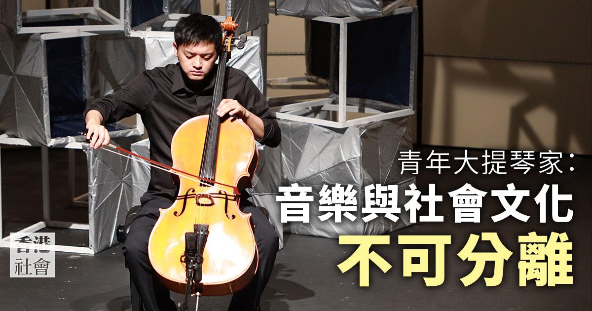 青年大提琴家黃家立,演奏獨立創作的樂章《Variations Reminisce》,嘗試用音樂展現香港文化的特色。(陳仲明/大紀元)