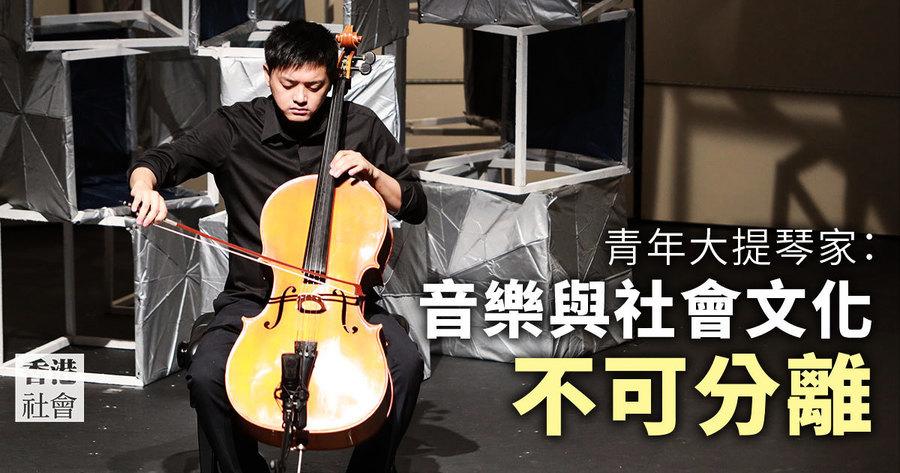 青年大提琴家:音樂與社會文化不可分離