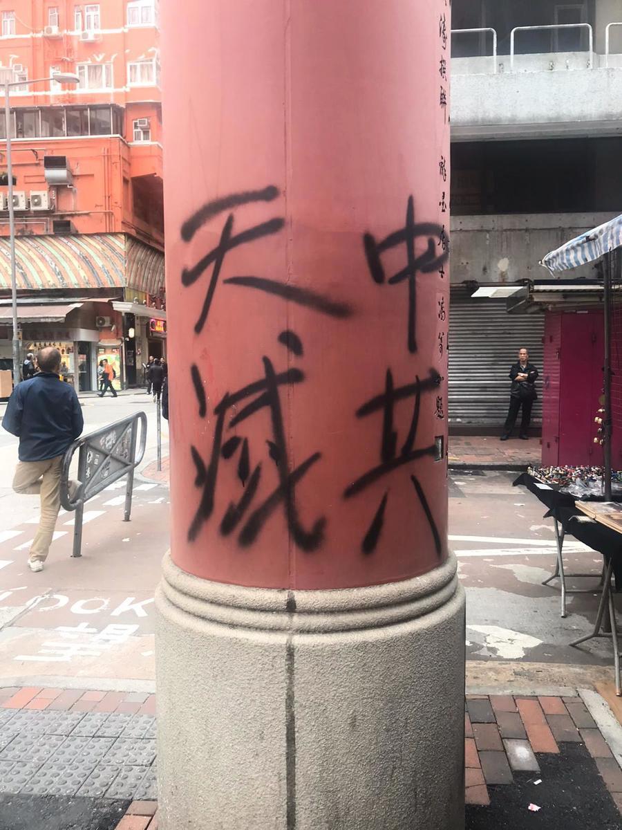 中共對內鎮壓民眾、迫害信仰,對外輸出馬列的暴力革命,與普世家價值為敵。數十年的統治早已是天怒人怨,最終必遭天譴。香港反送中運動中,香港的大街小巷都可見書寫「天滅中共」順應天意的字句,這無疑成為香港人抗疫的保命符。(大紀元資料圖)
