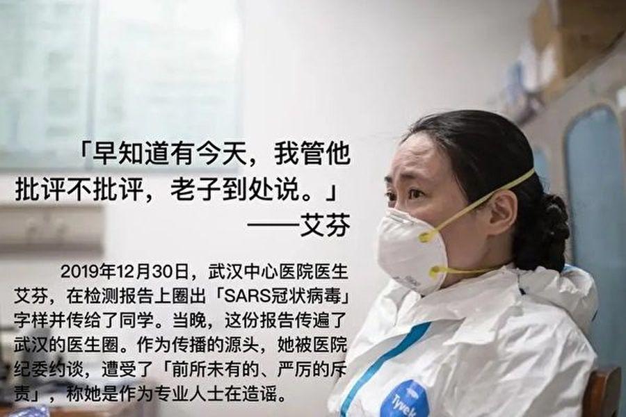 武漢市中心醫院急診科主任艾芬自稱是「發哨子的人」,文章被秒刪。(網絡圖片)