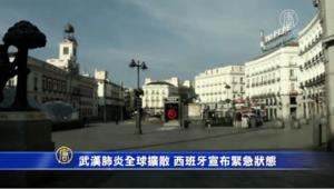 西班牙宣佈緊急狀態 首相夫人確診感染