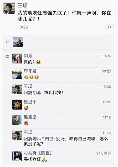 王瑛尋找任志強。(網絡圖片)