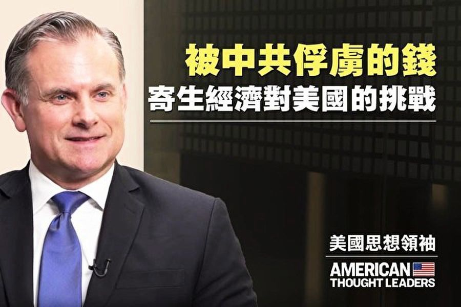 【思想領袖】史帕丁:中共寄生式經濟 特朗普反制
