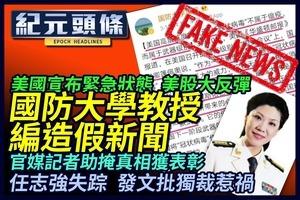 【紀元頭條】國防大學教授編造假新聞 官媒記者助掩真相獲表彰