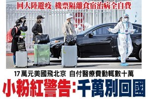 17萬元美國飛北京  自付醫療費動輒數十萬 小粉紅警告:千萬別回國
