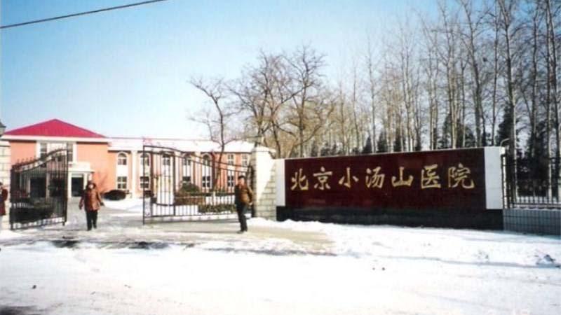 北京小湯山醫院示意圖。(網絡圖片)
