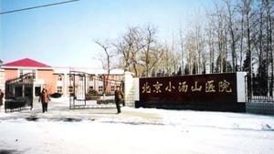 瞞不住了?北京首次宣佈「重啟小湯山醫院」