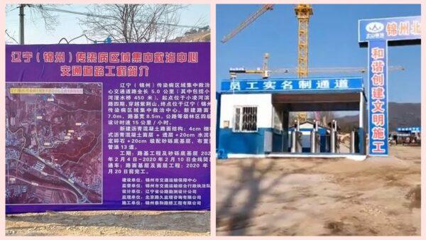 新唐人接到大陸爆料,遼寧錦州正在建造遼寧版小湯山醫院。(爆料者提供)