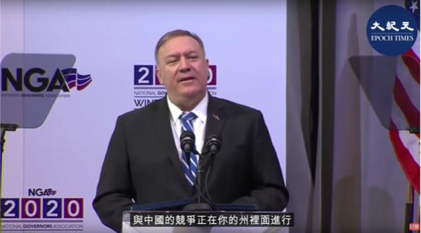 蓬佩奧在2020年2月全美州長峰會上警告各州長,中共給各州長設檔案。( 香港大紀元視頻截圖)