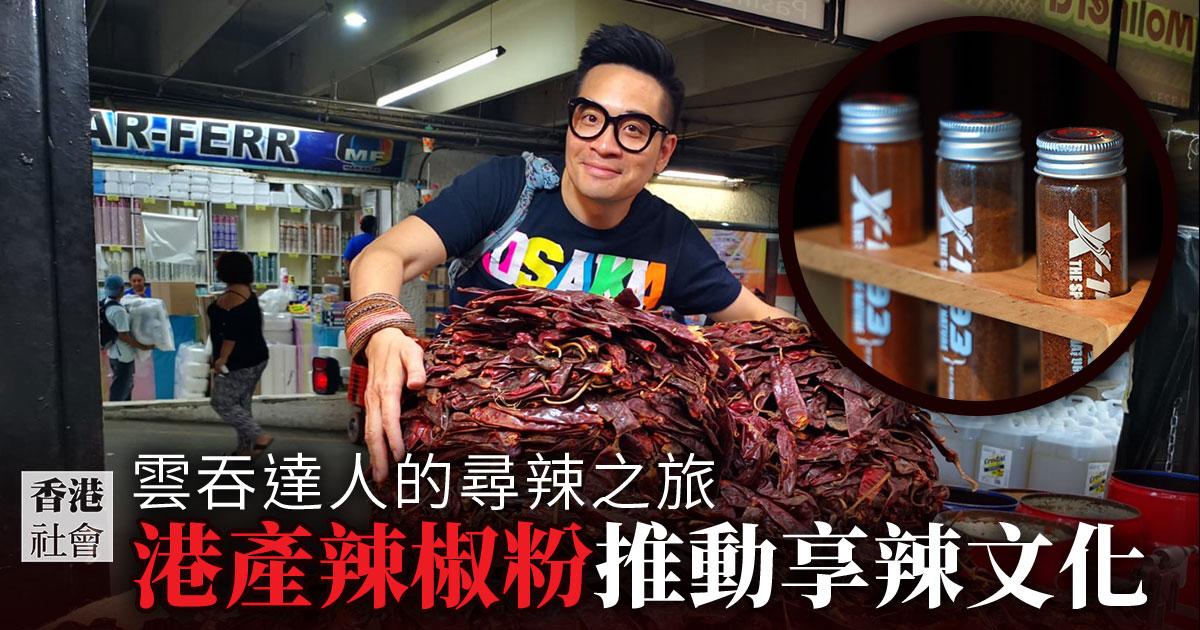 李鎬光(Alex)酷愛辣椒,走遍世界尋覓不同的辣椒,盼推動「享辣」文化。(設計圖片)