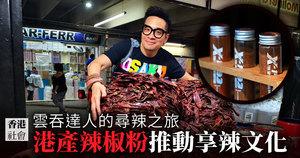 雲吞達人的尋辣之旅 港產辣椒粉推動享辣文化