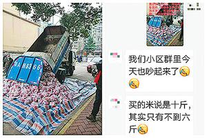 武漢官員用垃圾車給居民運肉是工作失誤?