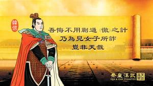 【笑談風雲】秦皇漢武 第十八章 鳥盡弓藏 (3)