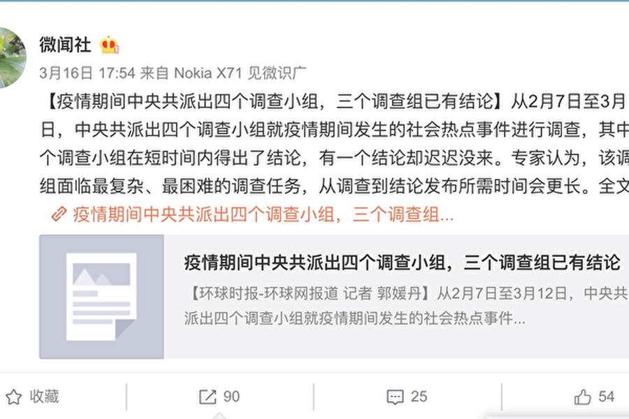 大陸媒體向中央調查組追問關於李文亮案結論的文章被刪。點擊鏈接顯示404。(網絡截圖)