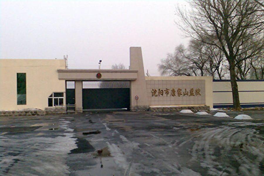 2020年2月16日,遼寧省瀋陽新民市47歲的法輪功學員胡林被瀋陽市康家山監獄迫害致死。(網絡圖片)