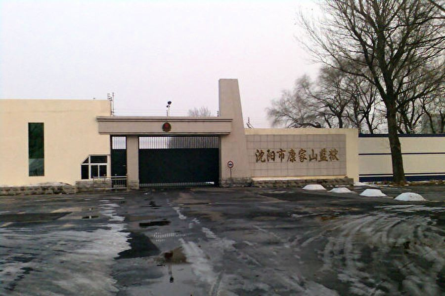 影片:工程師胡林被瀋陽康家山監獄迫害死