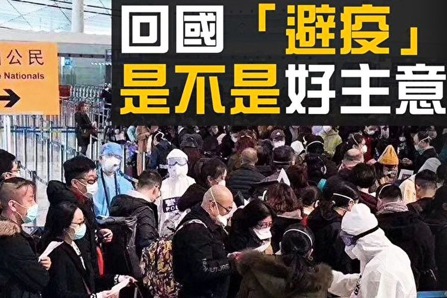 【熱點互動】海外華人回國「避疫」引熱議