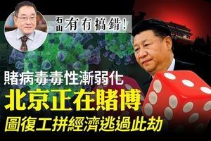 【有冇搞錯】北京正在賭博