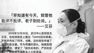 「發哨子的人」 道出中國醫生的悲哀