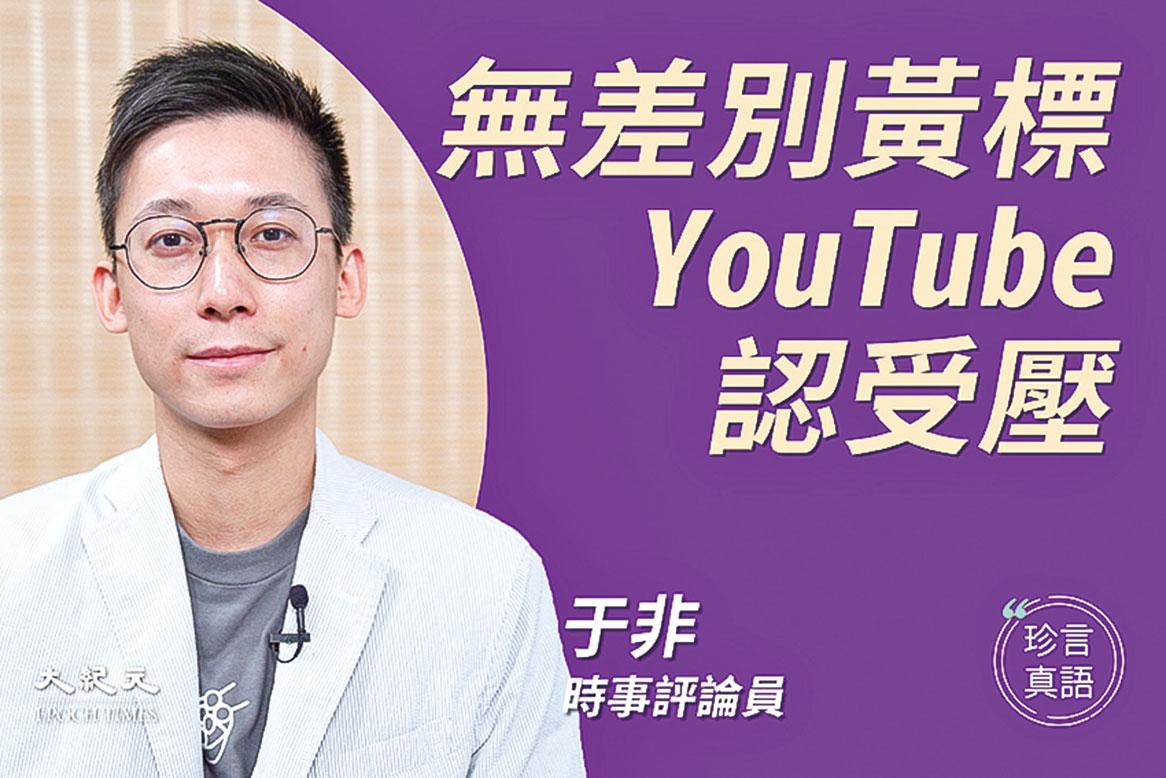 香港時事評論員、《謎米香港》節目主持人于非表示,YouTube將提及「疫」字的影片標為黃標,世衛的影響是主因。(大紀元)