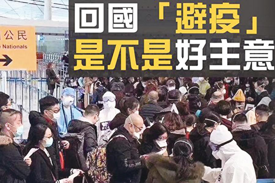 中共正在為宣佈 疫情爆發做輿論鋪墊