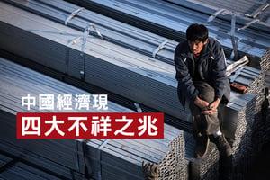 中國經濟現四大不祥之兆
