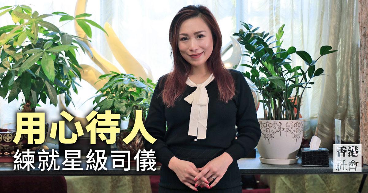 17年的司儀及主持生涯,令鄭曉瀠(Sherry)創立了自己的品牌,她認為用心待人,不怕吃虧,才能贏得客戶的信任。(陳仲明/大紀元)