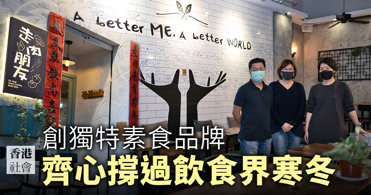 Jonathan、Joei、Esther(左至右)創辦素食餐廳「走肉・朋友」,致力推廣健康飲食習慣、愛護動物及社區關懷行動。(設計圖片)