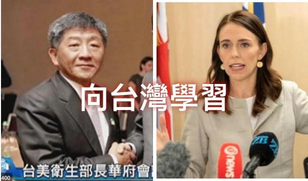台灣衛生福利部長陳時中,紐西蘭總理阿德恩。(影片截圖)
