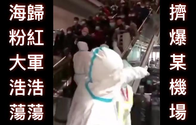 【前線採訪】海外華人回國遭抵制 武漢民眾:疫情過後討說法