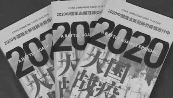 掌管中宣部的王滬寧授意推出的《2020大國戰疫》一書引來惡評如潮,(網絡圖片)