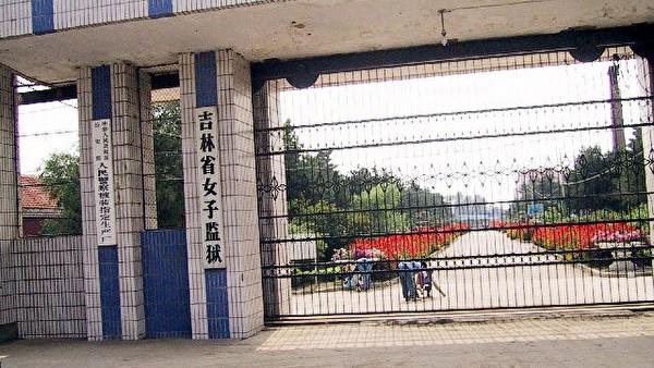 圖為吉林省女子監獄。(明慧圖片)
