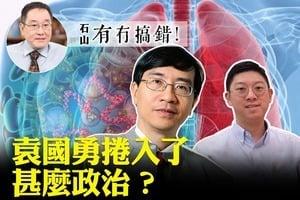 【有冇搞錯】袁國勇捲入了什麼政治?