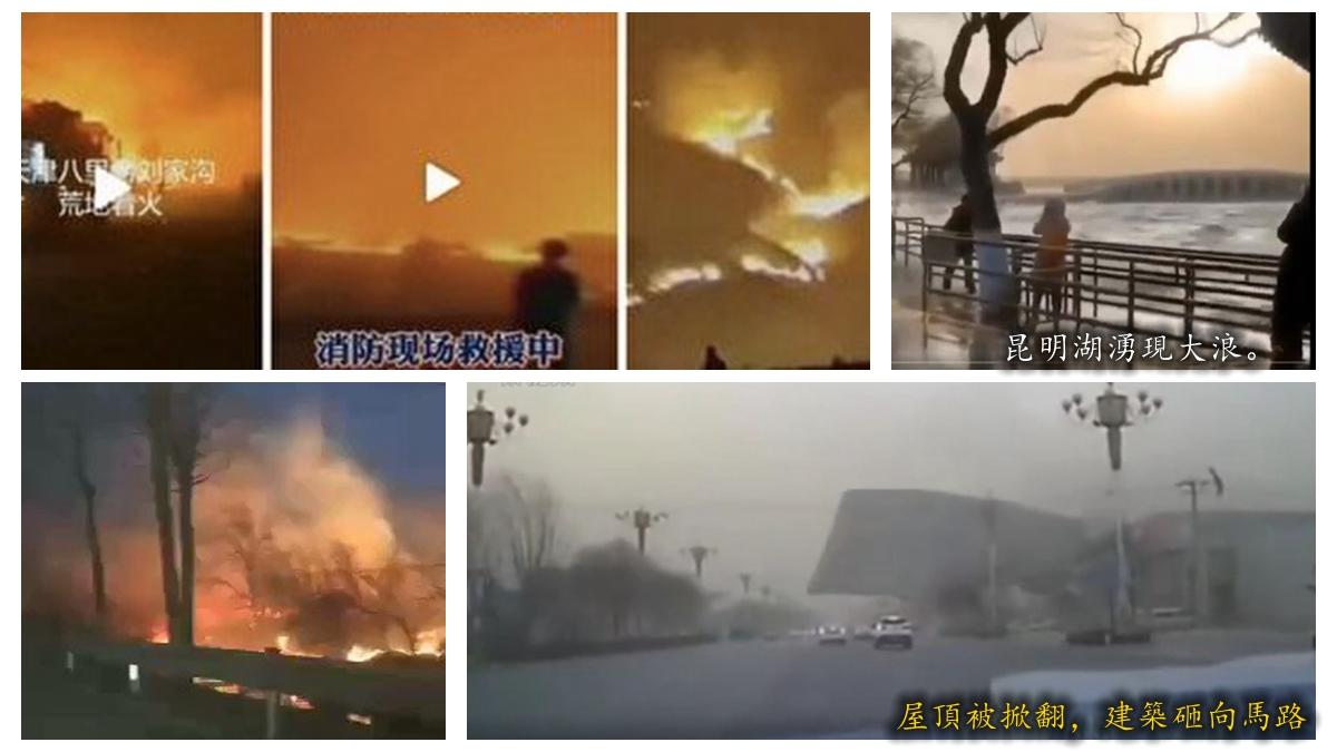 3月18日,北京出現大風揚沙天氣,市內空氣變泥黃色,雜物被吹到半空,一行人直接被吹翻。入夜後京津冀數十處突發大火。(網絡截圖)