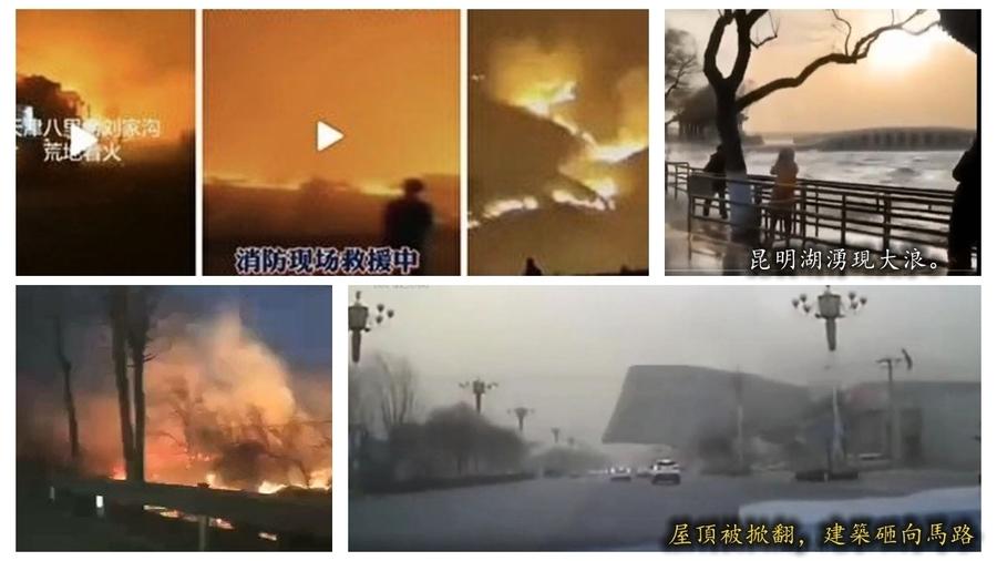 京津冀全線狂風大火 北京天空變泥黃