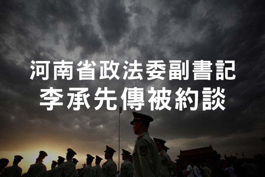 有海外媒體披露,中紀委巡視組近期約談了河南省政法委副書記李承先,但他將責任推到了郭文貴身上。(大紀元)