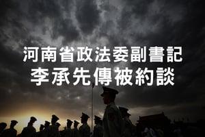 傳中紀委巡視組約談河南政法委副書記