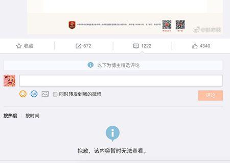 新京報微博後面的上千條全部刪空。(截圖)