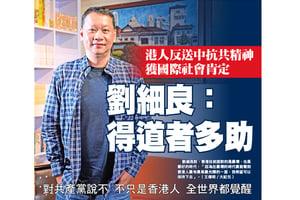 反送中反共及不信中共  令香港抗疫成功