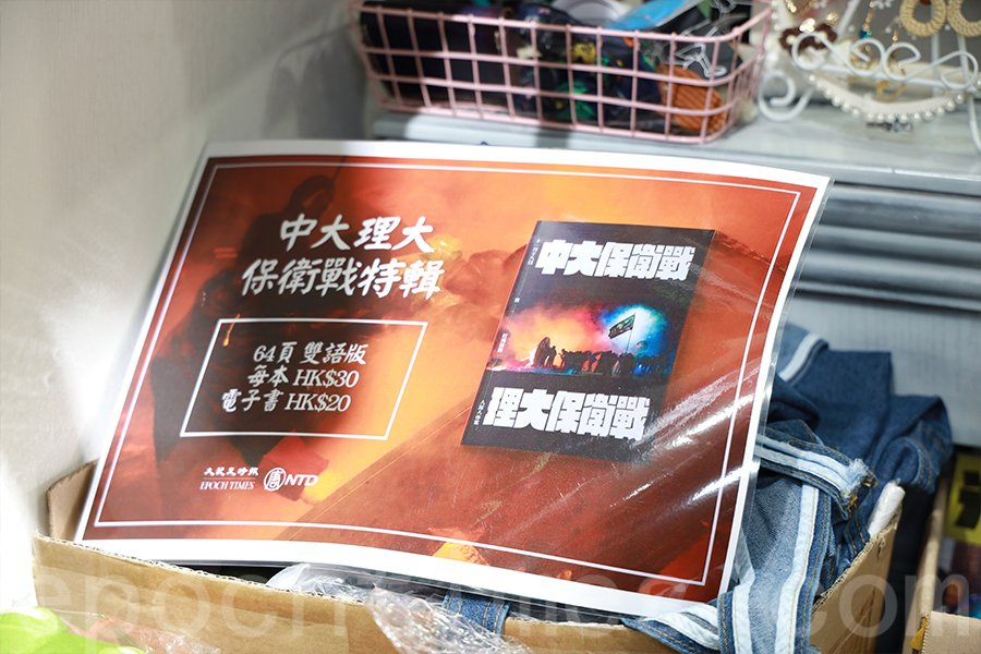 小店內有《中大理大保衛戰》、《光復香港 時代革命》特輯銷售。(陳仲明/大紀元)