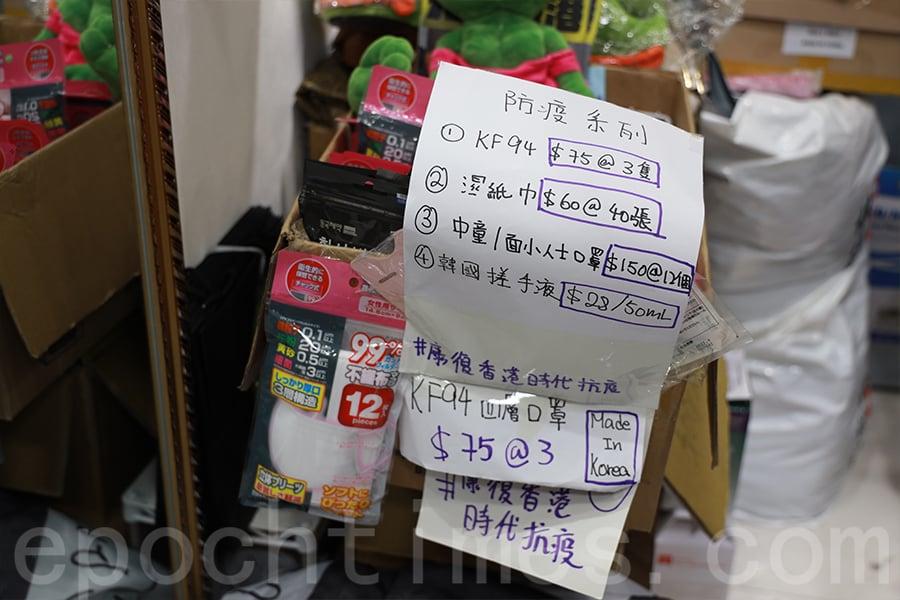 疫症當前,小店也售賣抗疫物資。(陳仲明/大紀元)